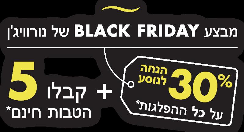 מבצע black friday של נורוויג'ן - 5 קבלו הטבות חינם* + הנחה 30% לנוסע על כל ההפלגות*